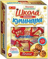 Creative Школа юного кулинара 9820 Печенье