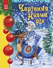 Ранок Новый год Знайди і розфарбуй Новорічна казка