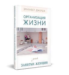 Организация жизни для занятых женщин