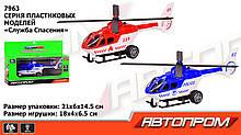 """Іграшка вертоліт на батарейках """"АВТОПРОМ"""" """"Служба порятунку"""", 2 види, світло, звук, Іграшкові вертольоти"""