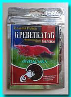 Корм Креветка Таб, для підсилення червоного кольору у креветок, 100 мл