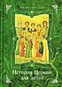 История церкви для детей. А. Н. Бахметева.