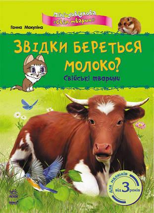 Ранок Міні довідкова Світ тварин Звідки береться молСвійські тварини Макуліна, фото 2