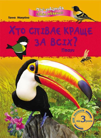 Ранок Міні довідкова Світ тварин Хто співає краще за всіх Птахи