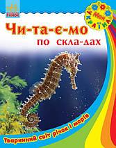 Ранок Моя Україна Читаємо по складах Тваринний світ річок і морів, фото 3