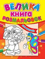 Ранок Раскраска Велика книга розмальовок Для малюків