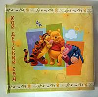 Детский фотоальбом PIONEER  мой детский сад 10x15x56