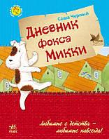 Ранок Дневник фокса Микки Улюблена книга дитинства