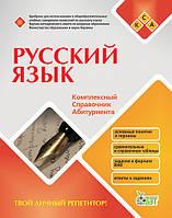 ПЕТ НЗО Русский язык Комплексний довідник абітурієнта