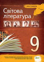 Світова література 9 клас Хрестоматія Андронова ПЕТ