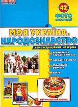 Світогляд Моя Україна Народознавство 1050-1 15107011У