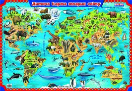 Плакат Ранок 50*70 Дитяча карта тварин світу 0194