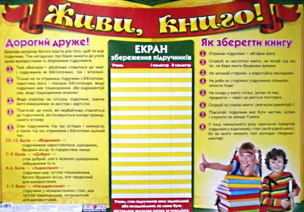Плакат Ранок 50*70 Живи книго 0181, фото 2