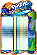 Плакат Ранок 50*70 Графік чергування 0167