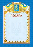 Світогляд Бланк 3815 Подяка синя вертикальна 13127009У