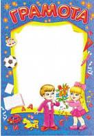 Світогляд Бланк 3844 Грамота дитячий сад для хлопчиків