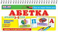 Світогляд Абетка для дітей 3-5 років Пиши та стирай багато разів 4000