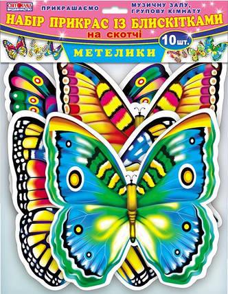 Світогляд Набір прикрас із блискітками 6521 Метелики 11105002У, фото 2