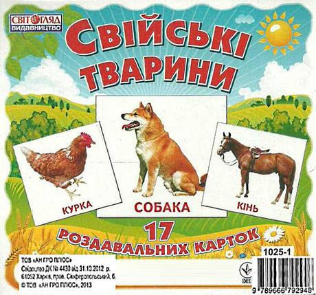 Світогляд Картки Свійські тварини 17 роздавальних карток 1025-1, фото 2