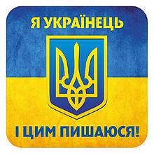 Світогляд Наклейка 13106051У Я українець і цим пишаюся
