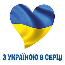 Світогляд Наклейка 13106052У З Україною в серці