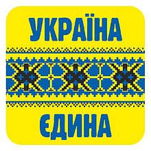 Світогляд Наклейка 13106060У Україна єдина