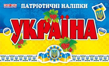 Світогляд Патріотичні наліпки Україна 5467 13106064У, фото 3
