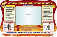 Світогляд Стенд Куточок пожежної безпеки 0211