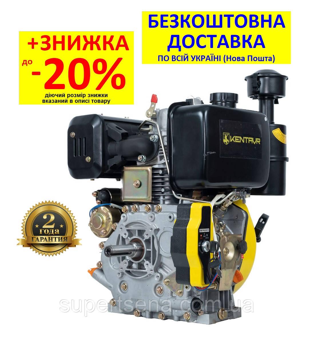 Двигатель ДВУ-420ДЕ (10,0 л.с.) +БЕСПЛАТНАЯ ДОСТАВКА! дизельный шпоночный с электростартером КЕНТАВР ДВЗ-420ДЕ