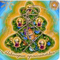 Лабиринт Новый год Картон Книжки шнуровки Новогоднее происшествие
