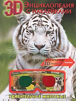 Книжковий клуб 3D Енцеклопедія з наклейками Дивовижні тварини