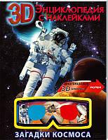 Книжковий клуб 3D Енцеклопедія з наклейками Загадки космосу