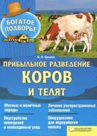 Книжковий клуб Богатое подворье Прибыльное разведение коров и телят Крылов