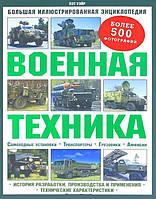 Большая иллюстрированная Энциклопедия Военная техника Уэйр Книжковий клуб