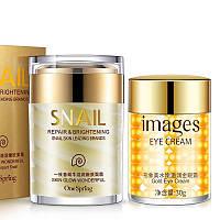Супер набір антивіковий Snail крем для обличчя + Images золотий крем для шкіри навколо очей від зморшок
