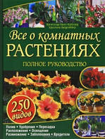 Книжковий клуб Все о комнатных растениях Полное руководство Вайденвебер