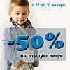 -50% на вторую вещь