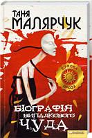 Книжковий клуб Малярчук Біографія випадкового чуда