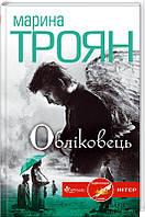 Книжковий клуб Троян Обліковець