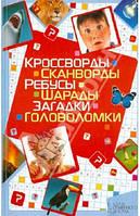 Книжковий клуб Кроссворды сканворды ребусы шарады загадки головоломки