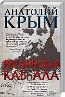 Книжковий клуб Крым Украинская каббала