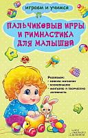 Книжковий клуб Пальчиковые игры и гимнастика для малышей