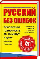 Книжковий клуб Русский без ошибок Абсолютная грамотность за 15 минут в день Богуславская