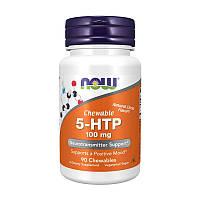5-гидрокситриптофан Now Foods 5-HTP 100 мг 90 жевательные конфеты Фирменный товар! (113418)