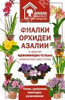Книжковий клуб ШКЦ Фиалки орхидеи азалии и другие красивоцветущие комнатные растения Школа комнатного цветов