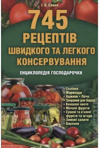 745 рецептів швидкого та легкого консервування Сокол Книжковий клуб , фото 2