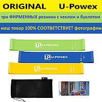 Фитнес резинки для фитнеса U-powex Оригинал комплект 3 шт с буклетом + мешочек Набор фитнес резинок Upowex