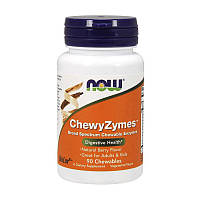 Ферменты энзимы Now Foods Chewy Zymes 90 жевательные конфеты Фирменный товар! (113540)