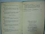 Банщиков В.М. и др. Медицинская психология (б/у)., фото 7