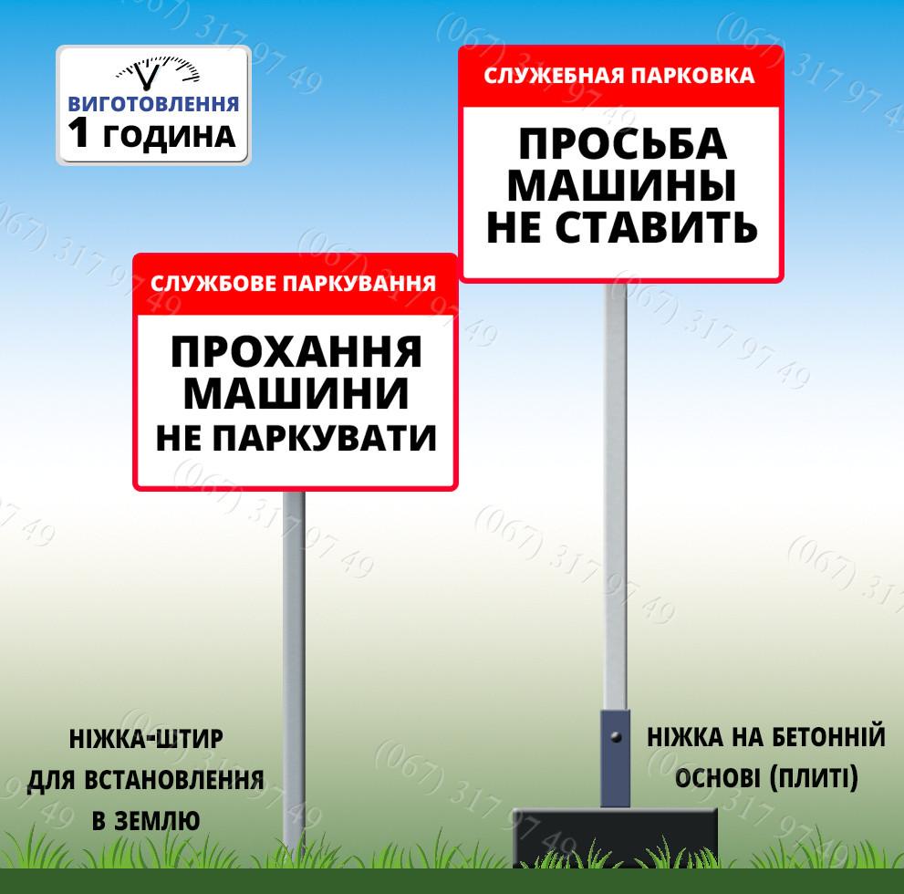 Знак Табличка метал Служебная парковка Просьба машины не парковать на ножке держателе с бетонной плитой